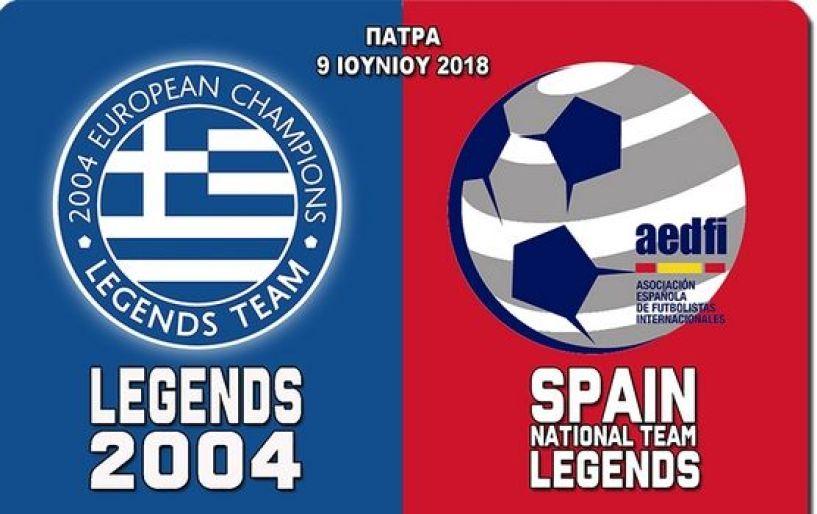 Οι αποστολές του φιλικού Ελλάδα 2004 – Ισπανία