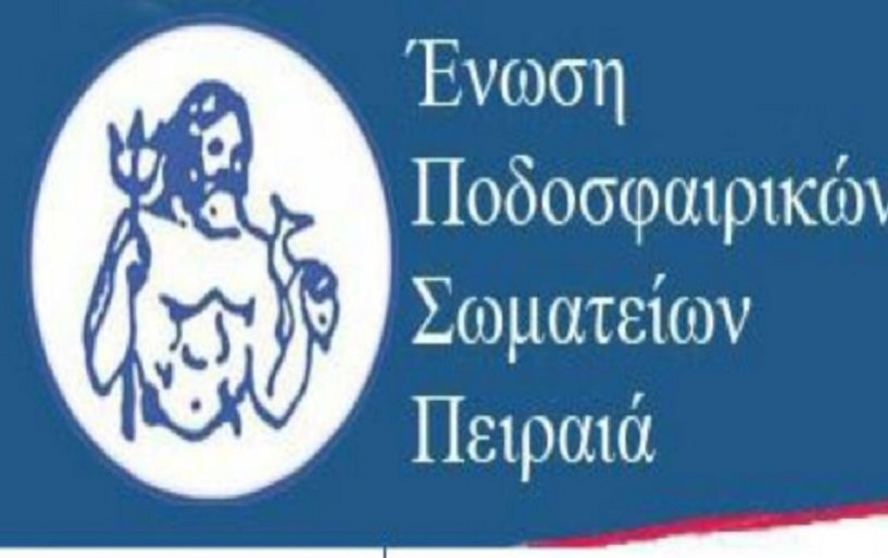 Η ΕΠΣ Πειραιά εξέδωσε ανακοίνωση για το ΟΦΙ-Νίκη Βόλου
