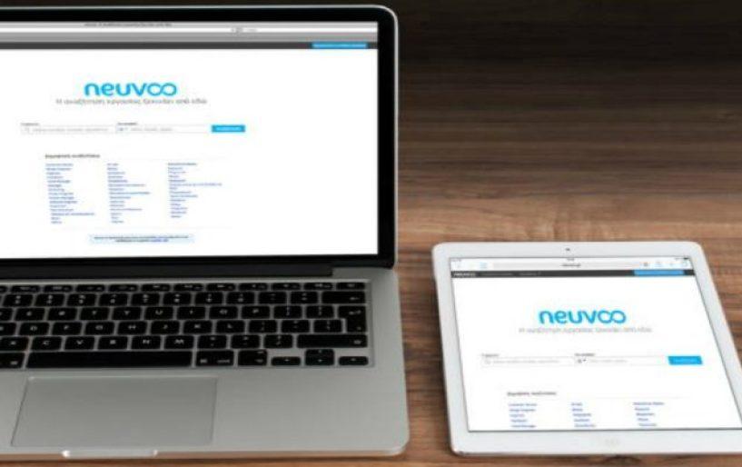 Η αναζήτηση εργασίας ξεκινάει από το Neuvoo!!!