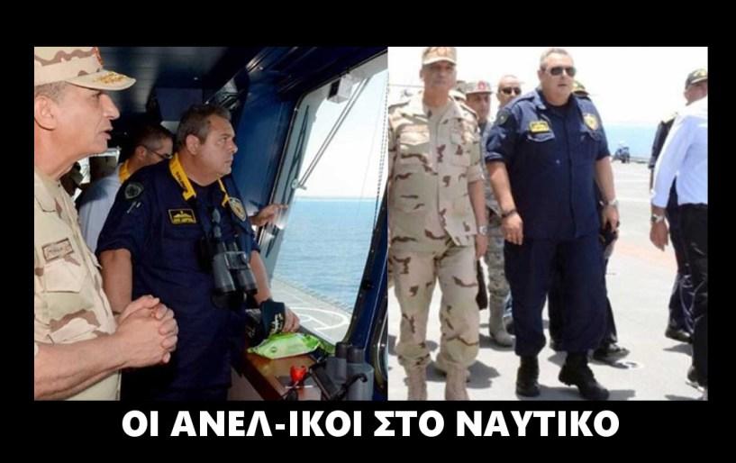 «Οι ΑΝΕΛίκοι στο Ναυτικό»