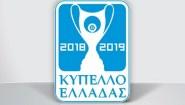 Πρώτη μέρα από την τριήμερη δράση στο Κυπέλλο Ελλάδας