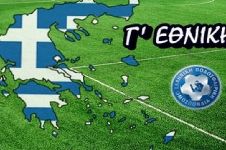 Αναδιάρθρωση Γ' Εθνικής… next year