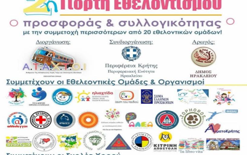Ο ΑΣΚΑ Ηράκλειο προσκαλεί το κοινό στην 2η Γιορτή Εθελοντισμού-Προσφοράς & Συλλογικότητας