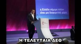 Αλέξης Τσίπρας: Βετεράνος στα 45 του