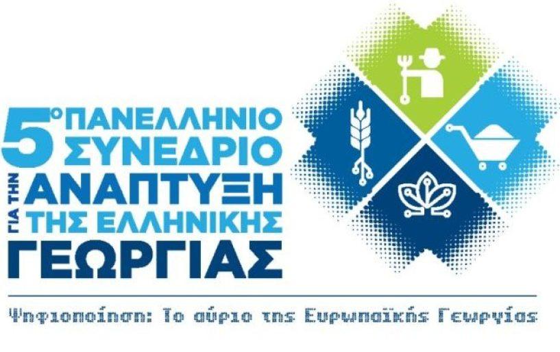 «5ο Πανελλήνιο Συνέδριο για την Ανάπτυξη της Ελληνικής Γεωργίας»