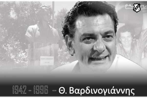 23 χρόνια χωρίς τον Θεόδωρο Βαρδινογιάννη