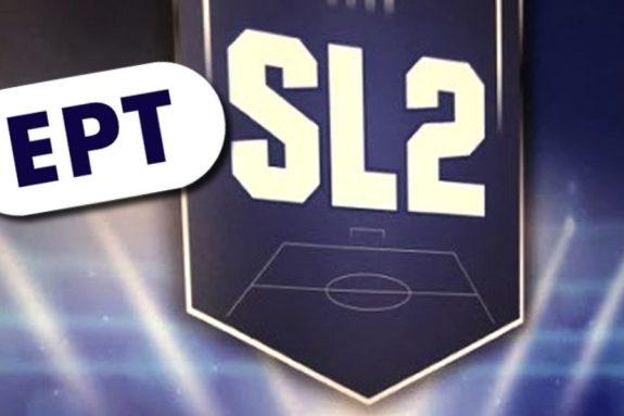 Tο πλαίσιο συνεργασίας της ΕΡΤ με τη Super League 2