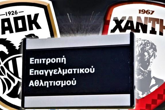 Κλήθηκαν σε απολογία από την ΕΕΑ ΠΑΟΚ και Ξάνθη, πρόσθετη παρέμβαση από ΑΕΛ