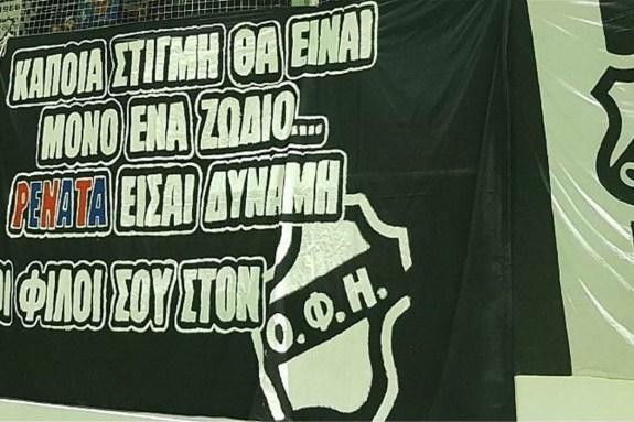 """Ο αγώνας σου Ρενάτα δικαίωσε τα """"πέταλα"""" όλης της Ελλάδας"""