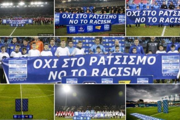 Video | Το μήνυμα της Super League κατά του ρατσισμού