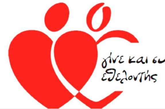 Η ΔΕΥΑΧ θα πραγματοποιήσει  εθελοντική αιμοδοσία
