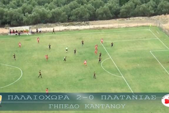 Video | Τα highlights του Παλαιόχωρα – Πλατανιάς 2-0