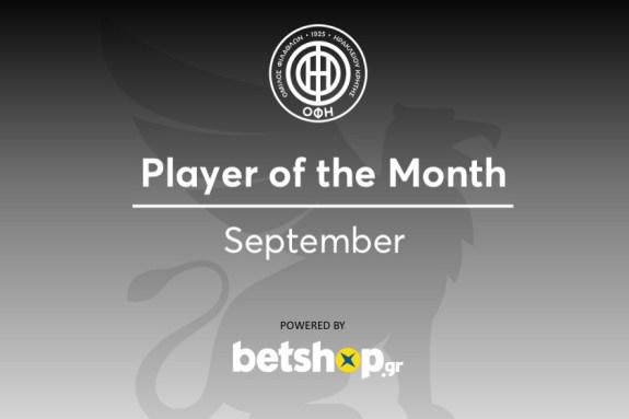 ΟΦΗ: Ψηφίστε τον MVP για τον Σεπτέμβριο