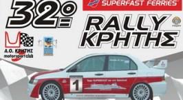 32ο Rally Κρήτης: Η εκκίνηση…