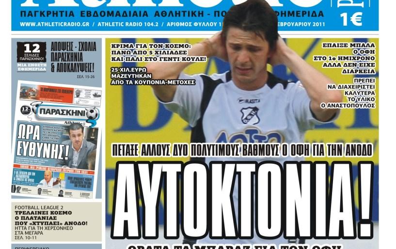 Διαβάστε σήμερα στην Athletic Press