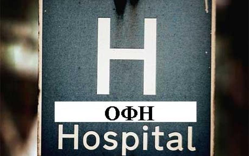 Νοσοκομείο Ο ΟΦΗ