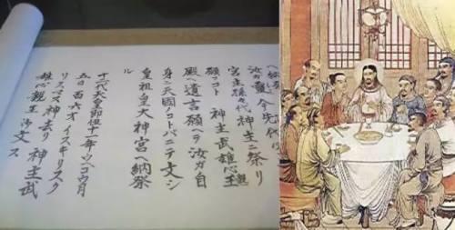 Dokumen Kuno Takenouchi yang Kontroversial yang …