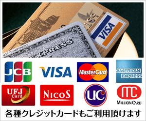 カーセキュリティプロアトエでは、各種クレジットカードもご利用いただけます