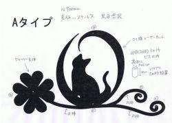 ロートアイアン風アルミ製妻飾りイニシャルO+猫+クローバー妻飾り