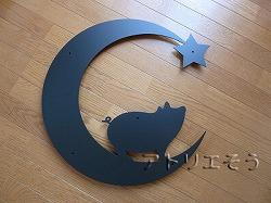 122:月+星+豚妻飾り