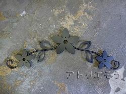 164:アルミ製お花妻飾り