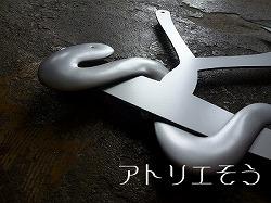 326:イニシャルK+蛇歯科看板