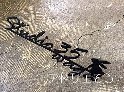 146:Studio35うさぎ看板
