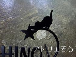 131:猫+流れ星表札