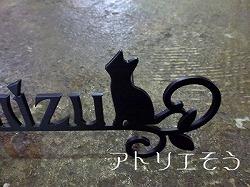 132:猫+唐草表札