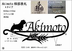 アトリエそうオーダーメイドデザイン制作のロートアイアン風錆に強いステンレス製の表札です。犬と小麦を組み合わせたとても素敵な表札の仕様写真です。