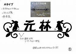 164:うさぎ+唐草表札仕様