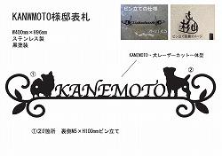 166:猫+犬+唐草表札 仕様