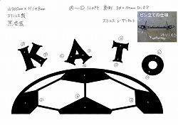アトリエそうオーダーメイドデザイン制作のロートアイアン風錆に強いステンレス製のサッカーボールモチーフの表札です。W300mmサッカーボールの上に文字を付ける可愛いデザインの表札の写真です