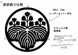 159:ステンレス製丸に五七桐家紋妻飾り