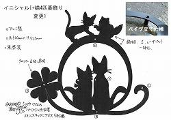 252:猫4匹+イニシャルI妻飾り