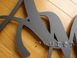 イニシャルAとMを組み合わせてデザインしたおしゃれで人気のロートアイアン風アルミ製オーダー妻飾りの写真
