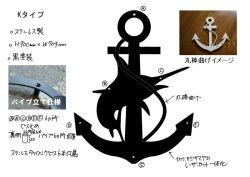 318:イカリ+カジキマグロ妻飾り