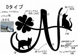 305:イニシャルN+猫2匹+クローバー妻飾り