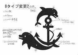 202:イルカ+イカリ妻飾り