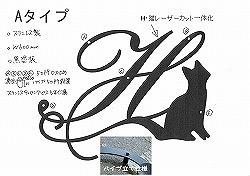 283:イニシャルH+猫妻飾り