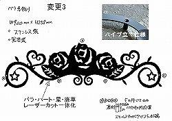 277:バラ+ハート+星妻飾り