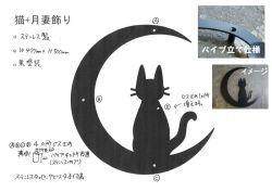298:猫+月妻飾り