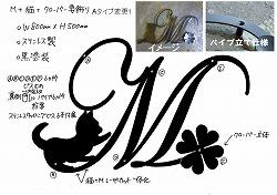 307:イニシャルM+猫+クローバー妻飾り