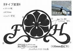 266:ステンレス製丸に剣片喰家紋+イニシャルFH妻飾り