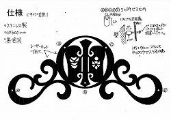 145:ステンレス製丸に軍配団扇家紋妻飾り