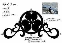 328:アルミ製丸に漆喰家紋妻飾り