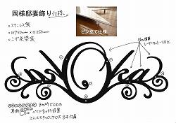 230:イニシャルOka妻飾り