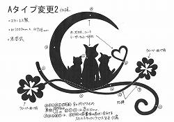 219:犬3匹+月妻飾り