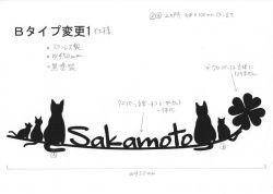 17:猫5匹表札