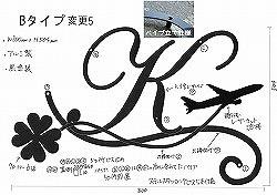 285:イニシャルK+飛行機妻飾り